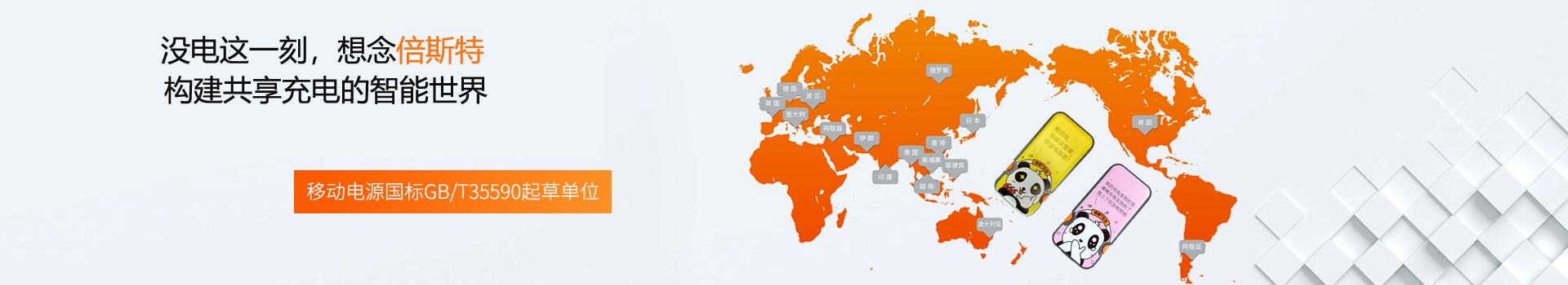 用共享物联网改变世界-倍斯特