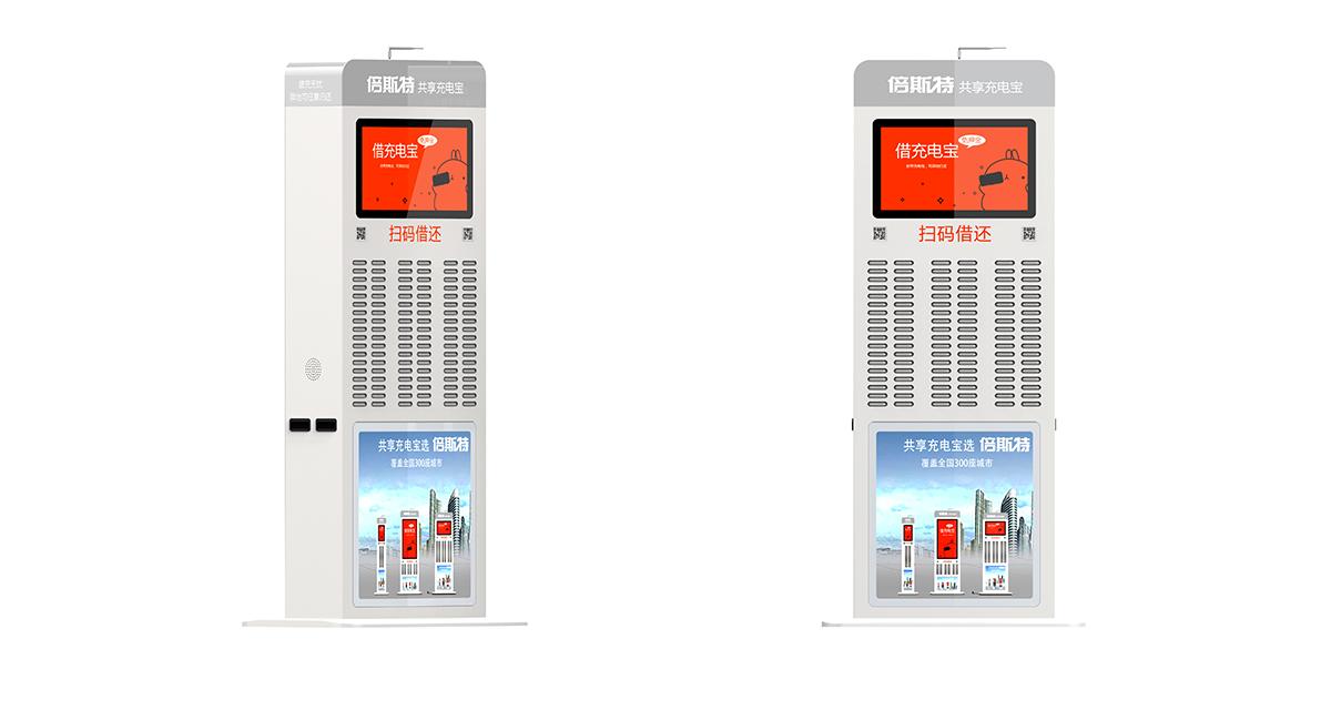 倍斯特共享充电广告机