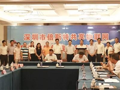 倍斯特科技共享物联网移动智能终端项目正式签约落地徐州丰县