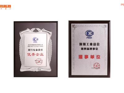 2016年奖状与荣誉3