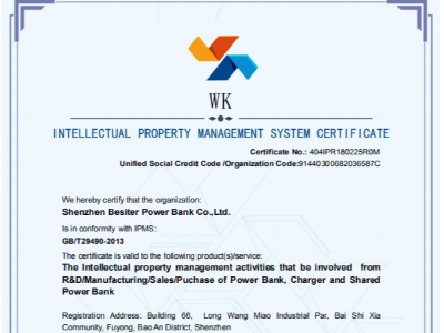 INTELLECTUAL PROPERTY MANAGEMENT SYSTEM CERTIFCATE