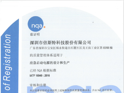 9.nqa-IATF 16949体系认证证书-中文版