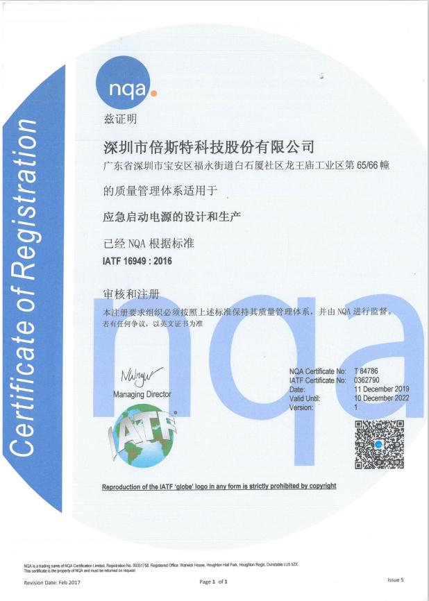 nqa-IATF 16949体系认证证书-中文版