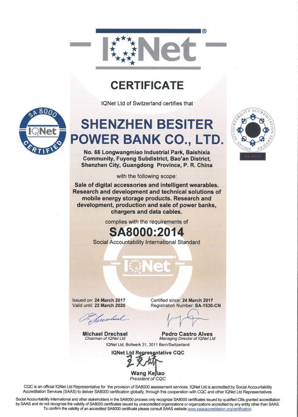 11.SA8000证书