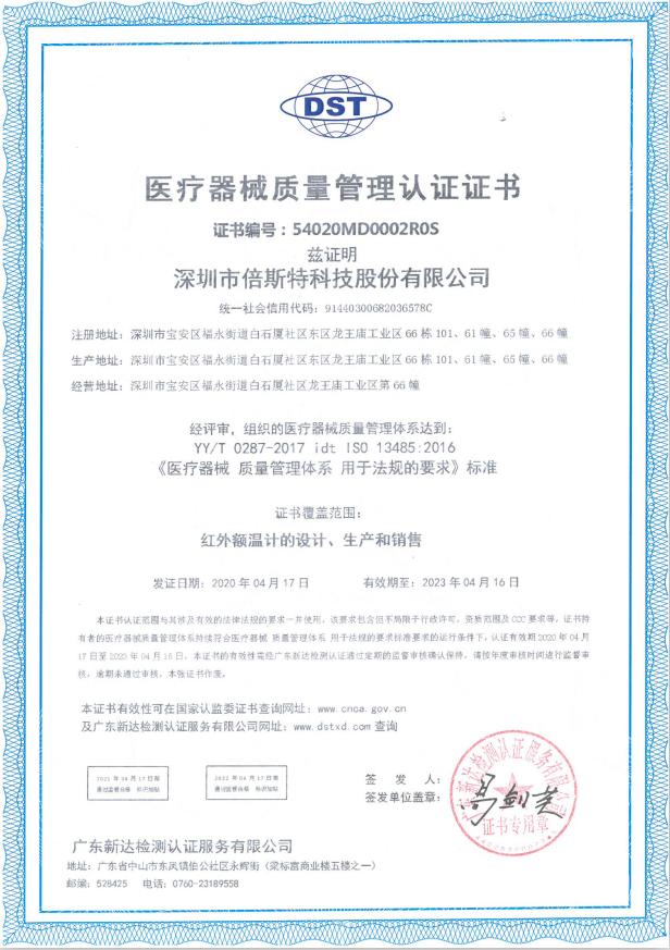 医疗器械质量管理认证证书