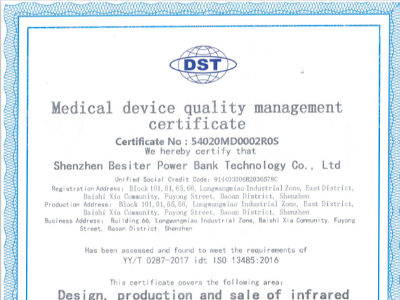 medical device quality management certificate